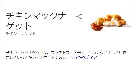 チキンナゲット