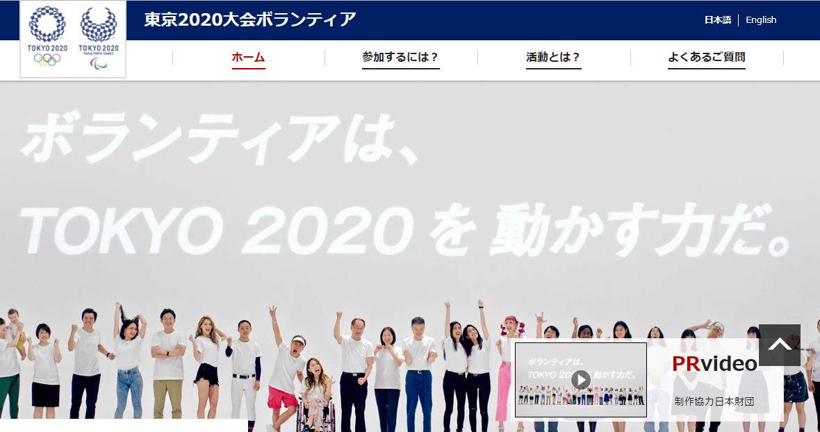 オリンピックのサイト