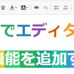 Drupalでエディタに文字色機能を追加する方法 【Drupal7・8】