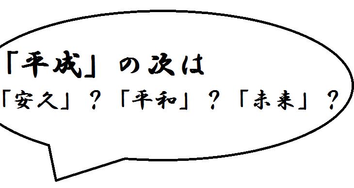 【安久?平和?】漢字に焦点を当てて新元号を予想してみた【未来?栄安?】