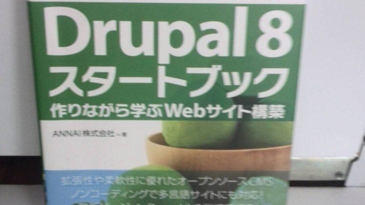 Drupal8スタートブックを紹介してみる