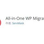 ワードプレスでサイト移転をするときに便利なプラグインAll-in-One WP Migration