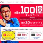 PayPay、第2弾100億円還元キャンペーンは36%も戻ってくる!!