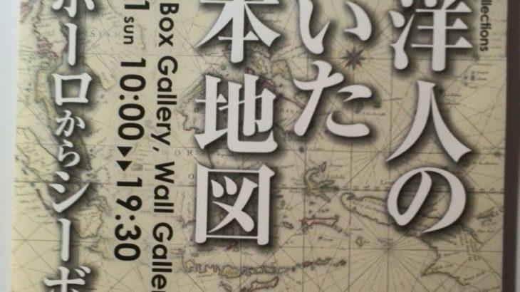 渋谷Bunkamuraの展示『西洋人の描いた日本地図』が無料とは思えないほど面白かったので紹介してみる。