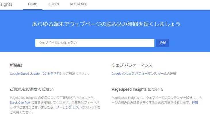 『PageSpeed Insights』でサイト表示速度を調べてみた。【うわっ…私のサイト、遅すぎ…?】