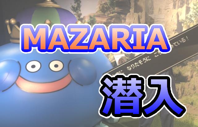 池袋で遊ぶならここ!最新アミューズメント施設『MAZARIA』